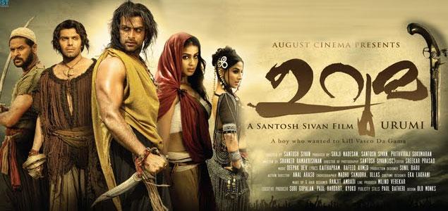 Urumi Review | Urumi Malayalam Movie Review by Veeyen | nowrunning