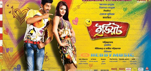 Idiot (2012) Bengali HD Movie