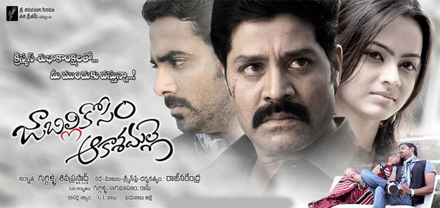 Jabilli Kosam Akasamalle (2021) Telugu HD Movie