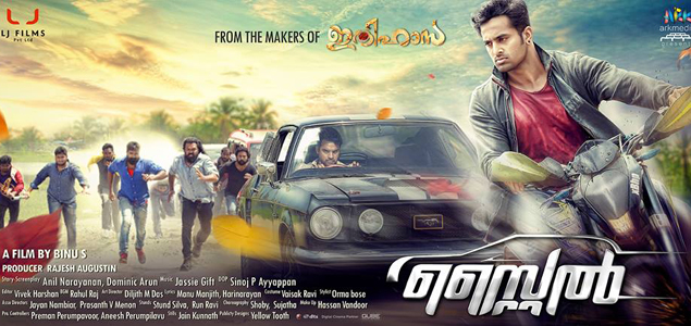 Style (2016) | Style Malayalam Movie | Movie Reviews, Showtimes ...