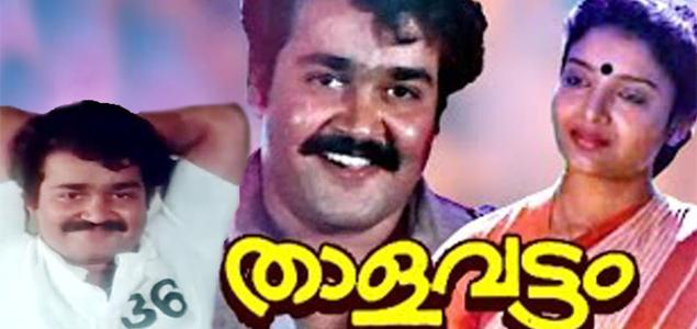 Thalavattam (1986)   Best Priyadarshan Movies   TrendPickle