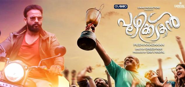 Puzhikkadakan (2019) Malayalam HD Movie