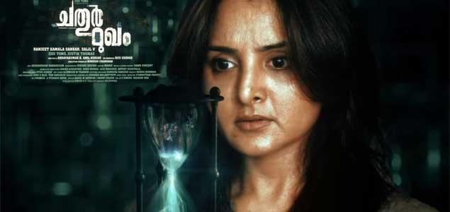Chathurmugham   Malayalam Movie   nowrunning