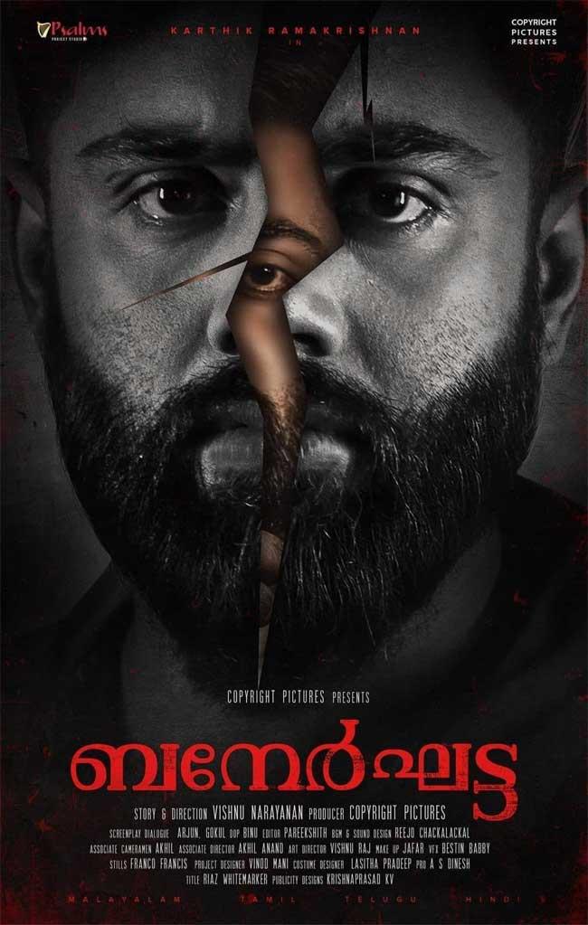 Bannerghatta (2021) Malayalam