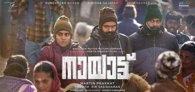 Nayattu   Malayalam Movie   nowrunning