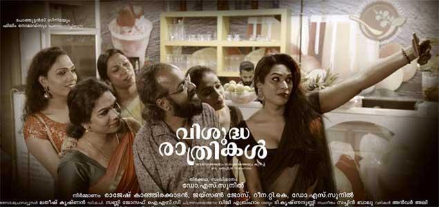 Vishudha Rathrikal (2021) HDRip Malayalam Full Movie Watch Online Free